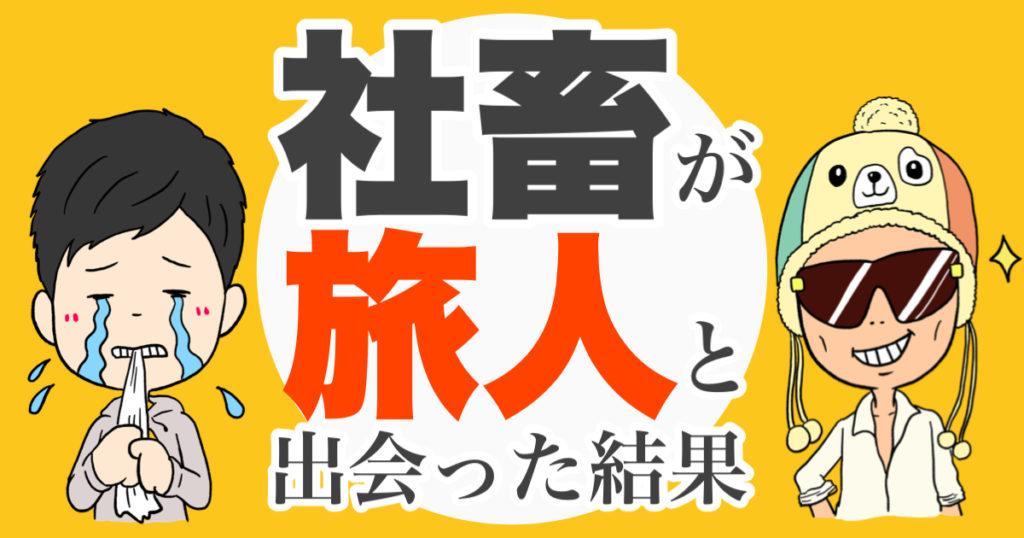プロフィール@休日ひきこもり会社員 脱出物語